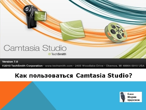 Camtasia Getting Started Gui13-1