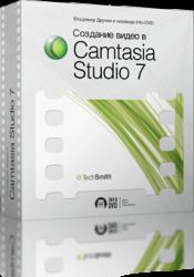 camtasia-preview
