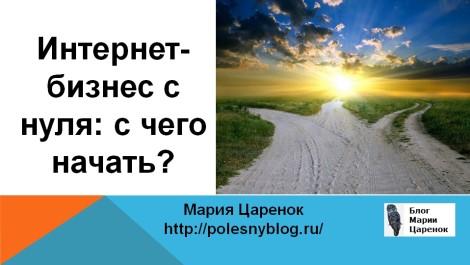 Полезный Блог О Заработке В Интернете Марии Царенок