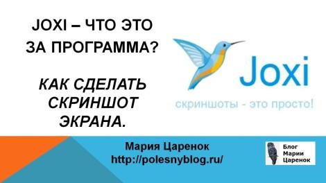 Joxi - что за программа. Блог Марии Царенок