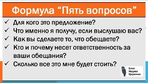 5_voprosov-1