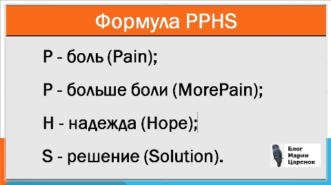 PPHS-1