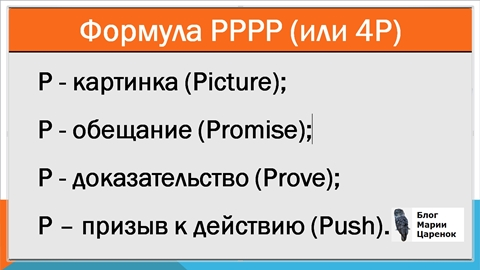 PPPP-1