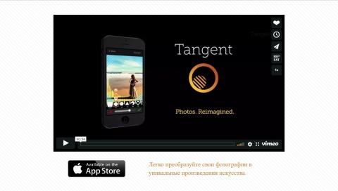 tangentapp