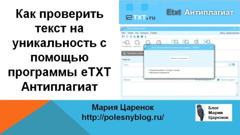 Как проверить текст на уникальность с помощью программы eTXT Антиплагиат