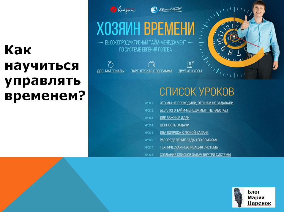 Новый курс Е. Попова