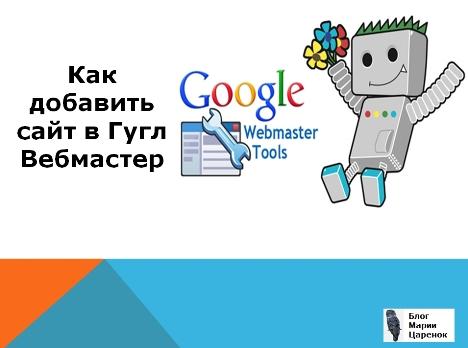 Как добавить сайт в Гугл Вебмастер
