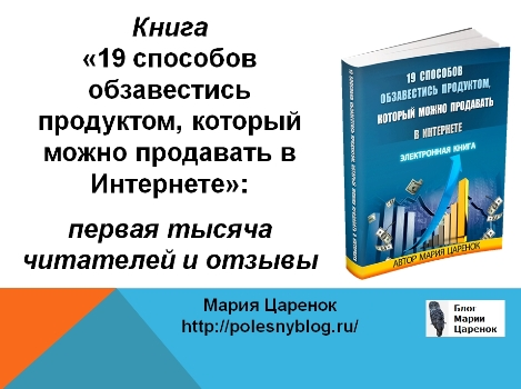 Книга «19 способов обзавестись продуктом…»