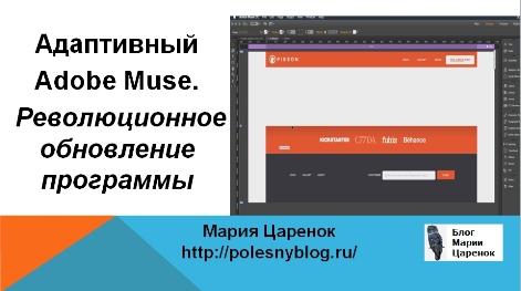 Адаптивный Adobe Muse