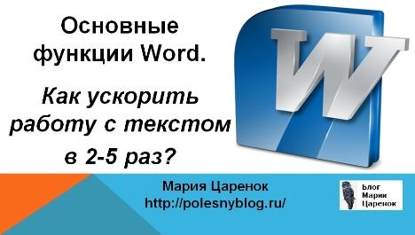 Функции Word