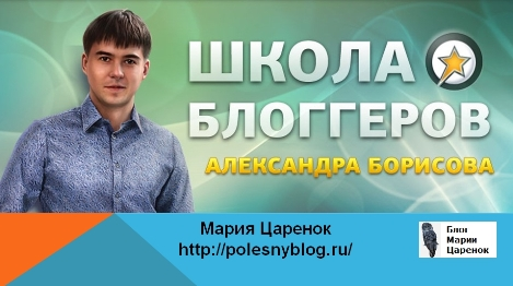 Школа блоггеров Александра Борисова