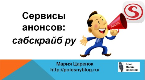 Сервисы анонсов: сабскрайб ру