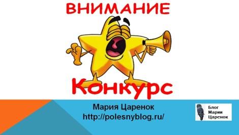 Приветствие и конкурс на блоге вдогонку