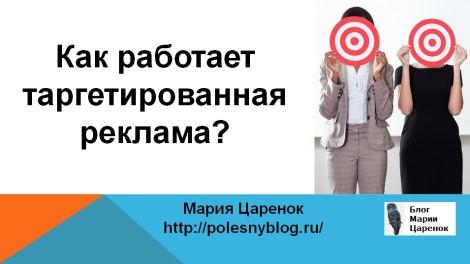 Как работает таргетированная реклама? Пост 1