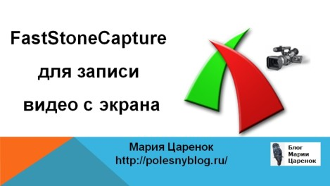 FastStone Capture для записи видео с экрана