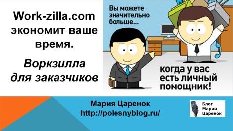 Воркзилла (Work-zilla) для заказчиков