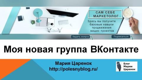 Моя новая группа ВКонтакте «Сам себе маркетолог»