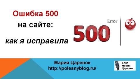 Ошибка 500 на сайте: как я исправила