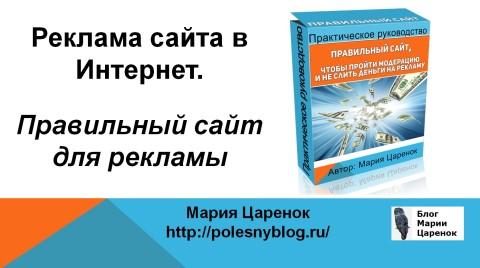 Реклама сайта в Интернет