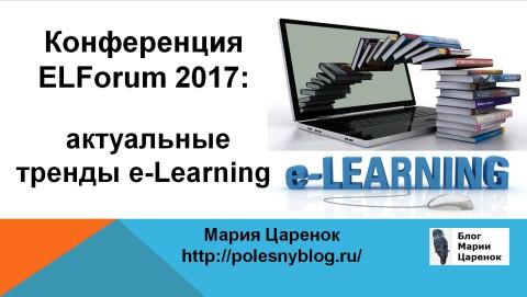 Конференция ELForum 2017: актуальные тренды e-Learning