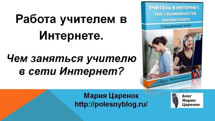 Работа учителем в Интернете