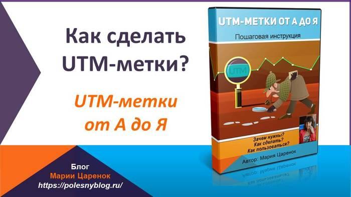 Как сделать UTM-метки? UTM-метки от А до Я.