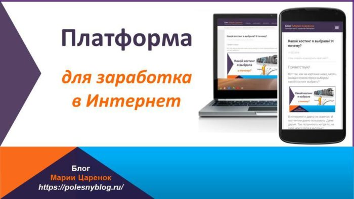блог для заработка в интернете