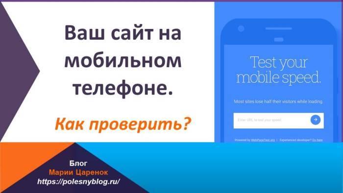 Ваш сайт на мобильном телефоне