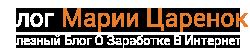 Блог Марии Царенок