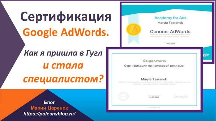 Сертификация Google AdWords. Как я пришла в Гугл и стала специалистом