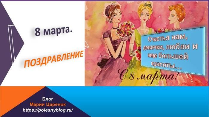 8 марта. Поздравление и подарочки)