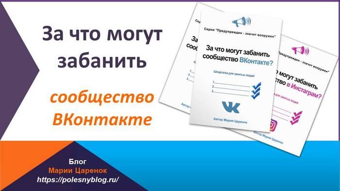 За что могут забанить ВКонтакте