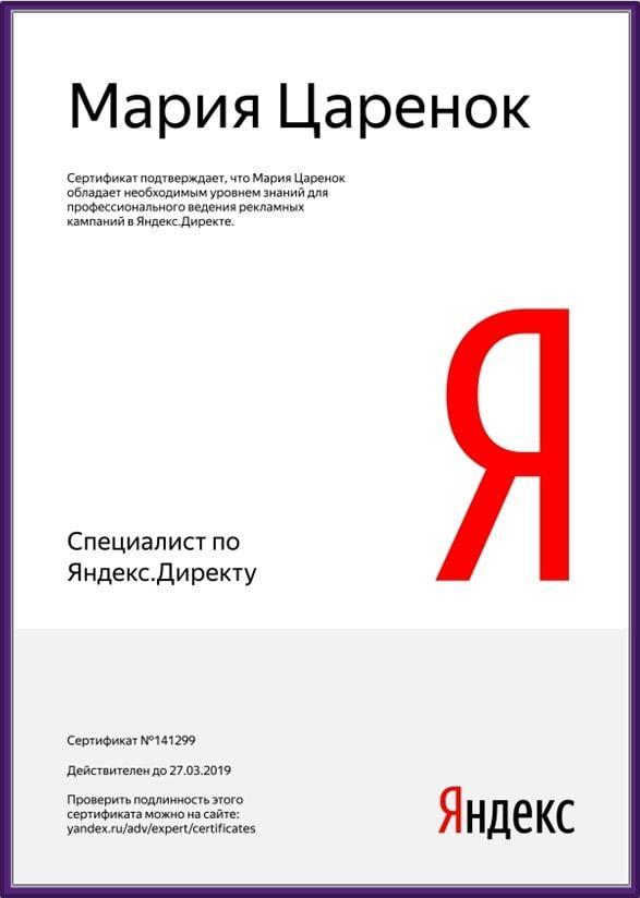 Обучение яндекс директ от яндекса сертификат заказ изготовление рекламы в новосибирске