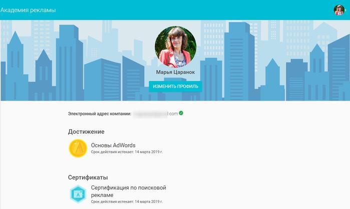 Академия рекламы Гугл, Мария Царенок