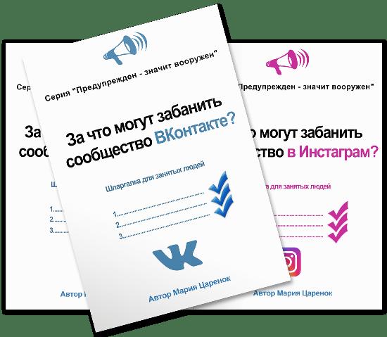 Баны в соцсетях. ВКонтакте