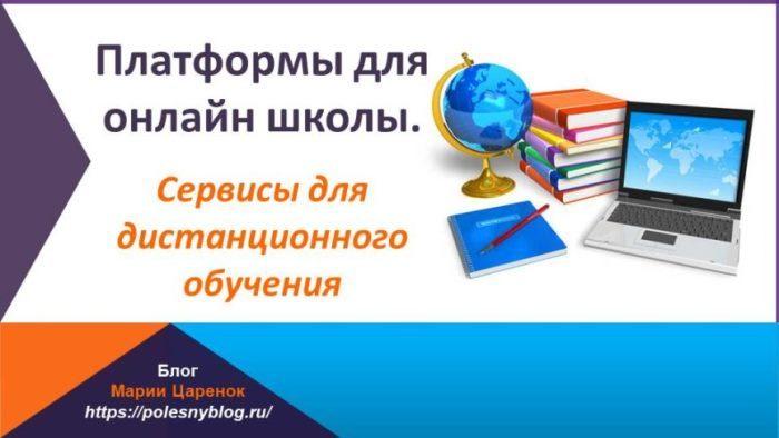 Платформы для онлайн школы