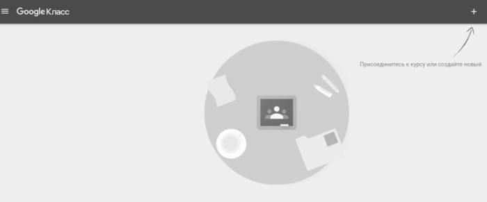 Платформы для онлайн-школы. Google Класс, или GoogleClassroom
