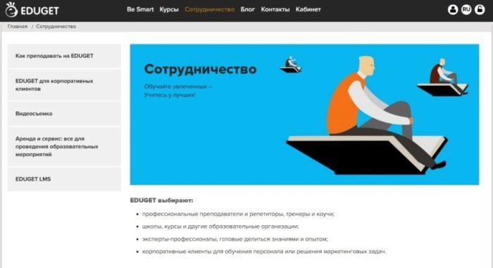 EDUGET Онлайн-платформа для размещения образовательных онлайн-курсов