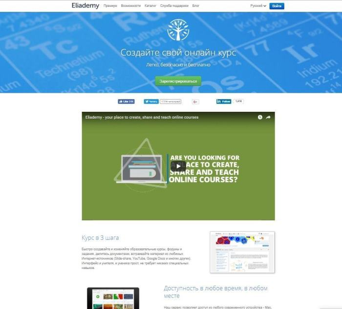 Eliademy - сервис для создания, размещения и продвижения онлайн-курсов
