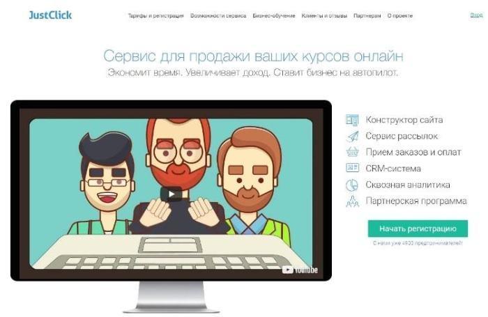 Платформы для онлайн-школы. Джастклик - Justclick