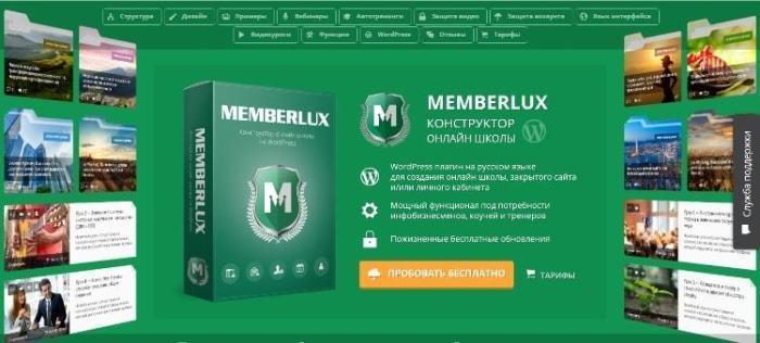 MEMBERLUX - конструктор онлайн школы на WordPress