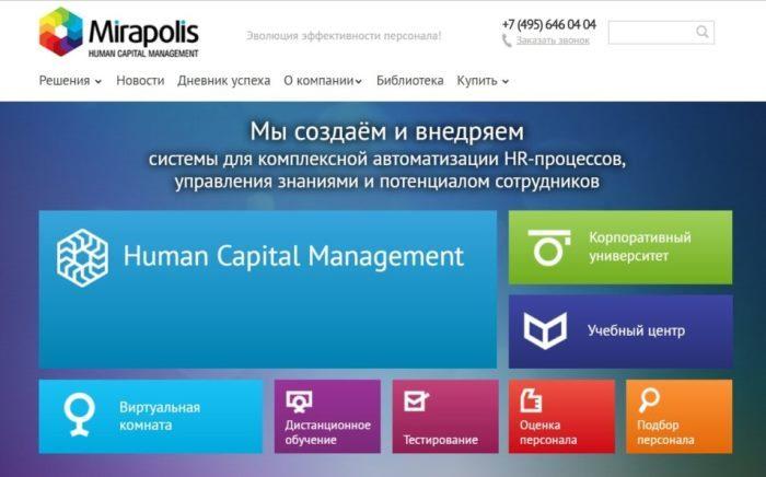 Mirapolis для онлайн-школы