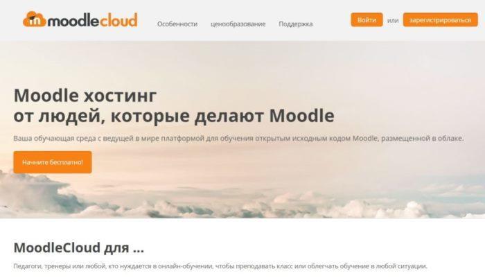 MoodleCloud Облачное решение от Moodle