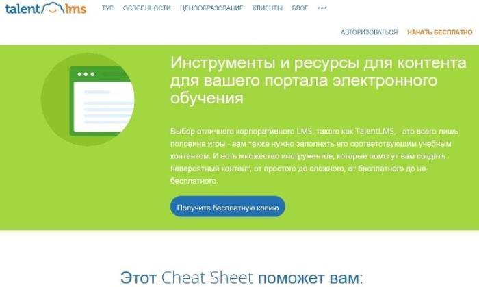 TalentLMS Облачная платформа онлайн-обучения