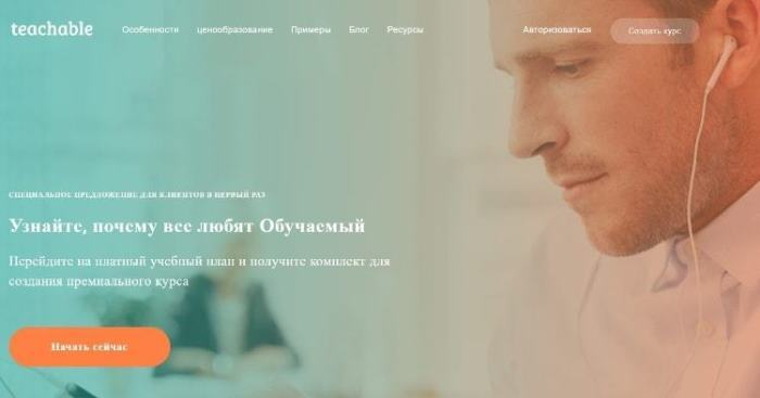 Teachable платформа для онлайн-школы