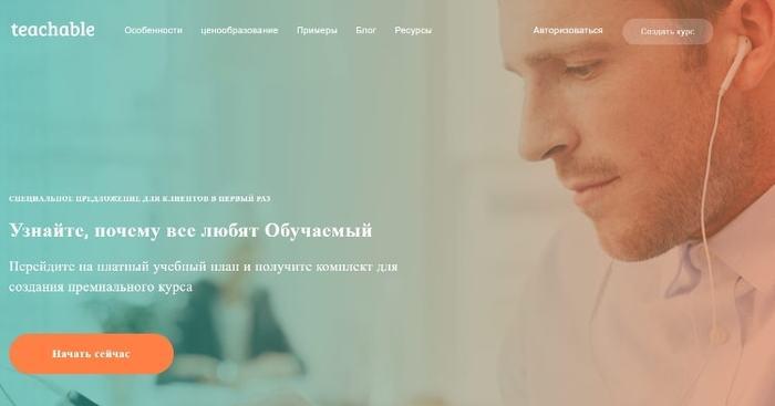 Teachable - платформа для онлайн курса