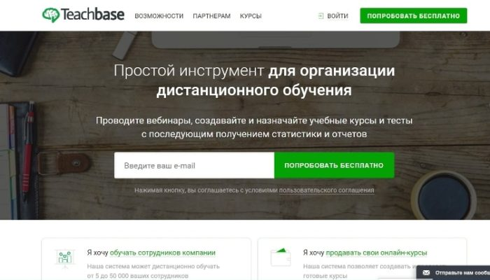 Teachbase - облачный сервис онлайн-обучения.