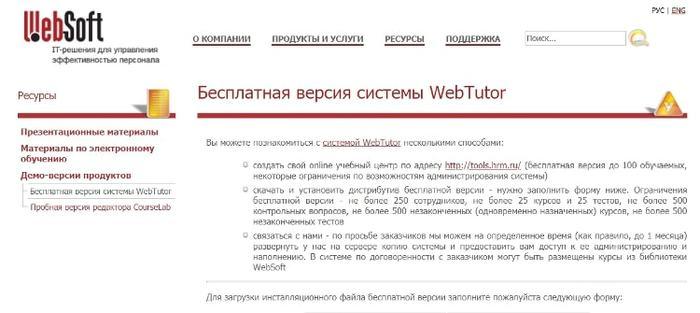 WebTutor - комплексная модульная система для онлайн-обучения