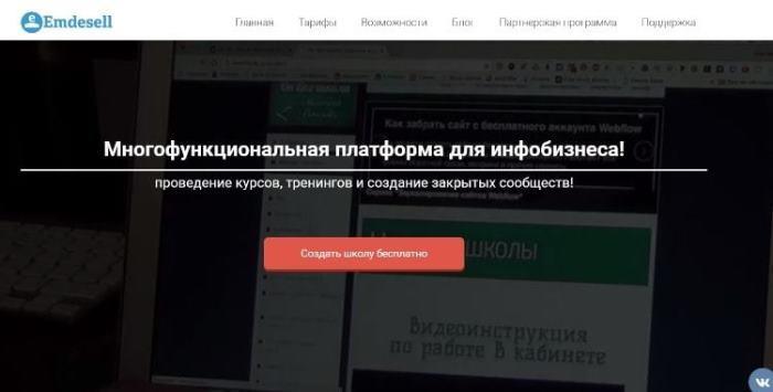 Онлайн-сервис emdesell.ru