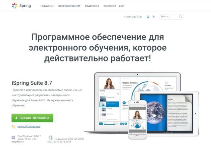 iSpring Облачная система онлайн-обучения
